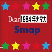 Smap1984年のナ・マ・カ