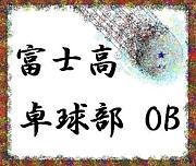 富士高卓球部OB
