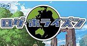 ログ・ホライズン(アニメ版)