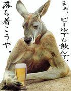 アルコールが僕の…