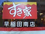 すき家 早稲田南店〜裏ノート〜