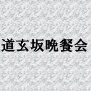 道玄坂発表会