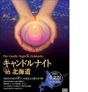 キャンドルナイト in 北海道
