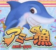 アミー漁/アミーギョ