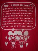 産社 '06 18クラス