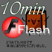 10分でFlash作れ!