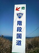 青森県立今別高等学校