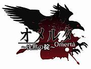 オメルタ〜沈黙の掟〜