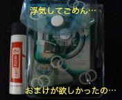 おまけ欲しさで浮気タバコ!!