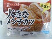 大きなメンチカツパンを愛でる会