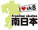 フリーラインスケート南日本