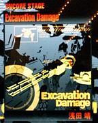 Excavation Damage/浅田 靖