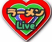Live好きの…ラーメン好き!!