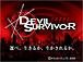 DEVIL SURVIVORの舞台を探せ!
