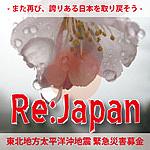 【Re:Japan】