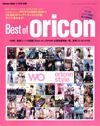ORICON STYLE(オリコン)