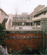 大岡小学校1990入学