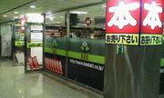 BOOK OFF ソウル駅店