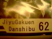☆しゃべり場62☆
