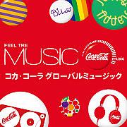 コカ・コーラサマーミュージック