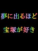 *+夢に出るほど宝塚が好き!+*