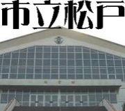松戸市立松戸高等学校