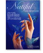 *NAIL NEWS*(Natiful)