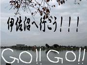 伊佐沼へ行こう!!