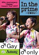 岡村孝子さんが大好きForGay