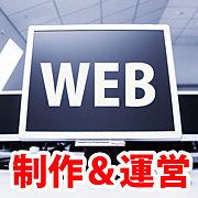 必勝!ホームページの制作と運営