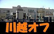 埼玉県川越市 オフ会