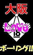 大阪LOVEボーリング!!!