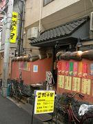 神田 餃子屋