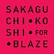 SAKAGUCHI・KOSHI FOR BLAZE