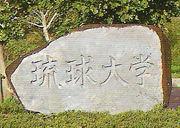 琉球大学家政's 1990