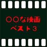 ○○な映画ベスト3