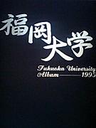 福岡大学 EE91台