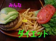 ♪みんなdeダイエット♪
