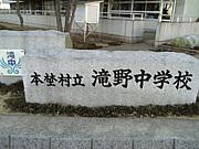 滝野中学校H15年度卒業生