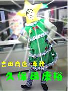 あなたのカリスマ・久保田康裕