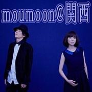 moumoon@関西