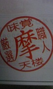 KOBE 味覚摩天楼 (株)カネナカ