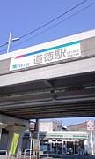 名鉄道徳駅