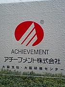 アチーブメント大阪研修センター