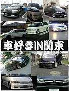 〜Car Lovers in Kanto〜