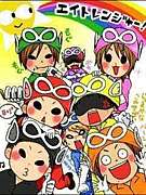 ☆関ジャニ∞8人8色虹組☆