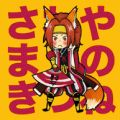 佐和山の狐