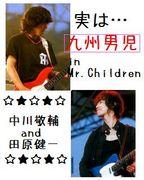 実は…九州男児☆inMr.Children