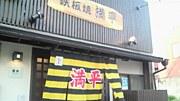 北九州の阪神ファン集合「満平」