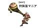 【MHF】狩猟笛マニア
